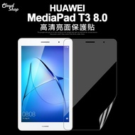 一般亮面 華為 MediaPad T3 8.0 *8吋 保護貼 保貼 軟膜 螢幕貼 平板螢幕 保護膜 軟貼膜