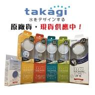 【日本Takagi】蓮蓬頭 省水蓮蓬頭 節水 低水壓用 增壓 專用替換濾心(JSB011/JSB021/JSB022/JSB012/JSC003/JSC001)