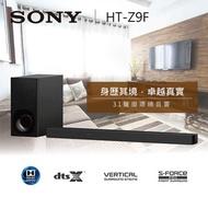 (預購 限時加購)SONY SOUNDBAR 3.1聲道 單件式環繞音響 HT-Z9F