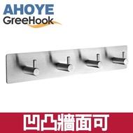 【GreeHook】304不鏽鋼無痕掛勾 方形四柱勾