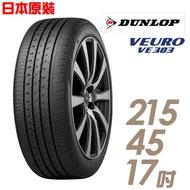 【DUNLOP 登祿普】日本製造 VE303舒適寧靜輪胎_215/45/17(適用於Mazda6等車型)