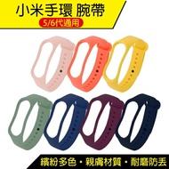 小米手環腕帶 5/6通用 現貨 當天出貨 錶帶 手環替換帶 多色可選 耐磨防丟 親膚材質【coni shop】