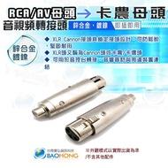 含稅價】鋅合金材質 RCA/AV母頭轉XLR(Cannon接頭)卡農母頭 RCA轉卡農 AV轉卡農 轉接頭 音訊轉接頭