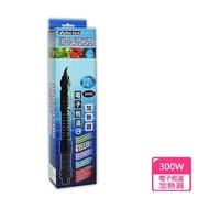 32°C 電子恆溫加熱器300W(恆溫32°C 適合淡 海水魚缸 加溫使用)