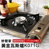 非吃不可 妙管家 黃金瓦斯爐 K071G 附硬盒 卡式爐 瓦斯爐 便攜爐 卡式瓦斯爐 烤肉 露營 火鍋