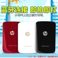 惠普小印Sprocket Plus迷你手機照片打印機無線便攜式隨身沖印機