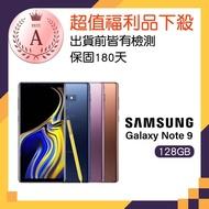【SAMSUNG 三星】福利品 Galaxy Note 9(6G/128G)