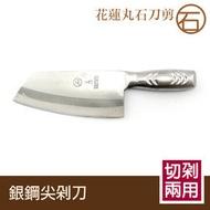 花蓮丸石刀剪《銀鋼尖剁刀-B009》出刃庖丁 中式剁刀 片刀 薄刀 骨刀機 剁骨刀 打鐵 斬骨劍 雞肉刀