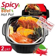 2 pkt Hai Di Lao Self Heating Spicy Beef Hot Pot Set Instant Meal Steamboat Bowl