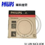 【城市光點】【PHILIPS-T8】PHILIPS捕蚊燈管 TL'E 22W/10 BLACK LIGHT