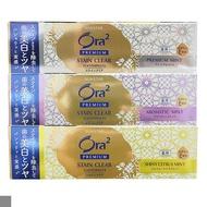 日本 Ora2 極緻淨白無瑕牙膏 牙膏 100g 亮白 淨白 極致薄荷 薰衣草薄荷 柑橘薄荷 郊油趣