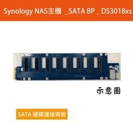 Synology NAS主機 _SATA背板_BP DS3018xs