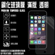 9H滿版透明亮面 5.5吋 iPhone 6/6S Plus/i6+/i6S+ 支援3D觸控 鋼化玻璃保護貼/全螢幕/全屏/高清透/強化玻璃