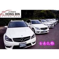 [六台結婚禮車]白色之戀W204賓士C250白色六台