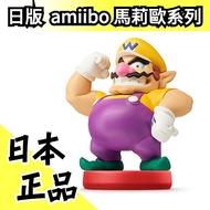 【壞利歐】空運日本 超級瑪利歐系列 奧德賽 amiibo NFC可連動公仔 任天堂 WII 瑪莉歐【水貨碼頭】