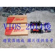 VIOS 1.5 2014年4月後 前避震器總成 (一組2支裝)