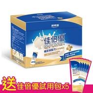 (加贈5包) 佳倍優 糖尿病配方粉狀營養品 24包 加贈5包 (2盒以上另有優惠) 專品藥局【2002302】