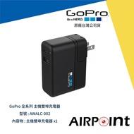 【AirPoint】GoPro 主機雙埠充電器 充電 快充 插頭 公司貨 Hero 7 8 AWALC-002