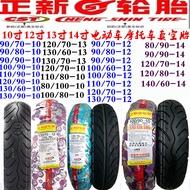 正新轮胎140/130/120/110/100/90/80/70/60-12-13-10-14-11真空胎