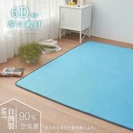 【沐眠家居Mu May】6D超透氣排汗彈力床墊 / 經典藍色-雙人特大 180x210cm / 台灣製;涼墊 和室墊 客廳墊 露營可用