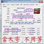 95w 125w AMD FX-8320e FX-8300 FX-8120 x8 8320e 8320 fx8320e