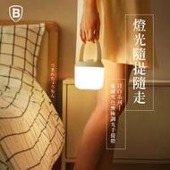 【Baseus】倍思台灣公司貨 月白系列旋鈕光色無極調光手提燈 手提燈 照明燈 寶寶臥室燈 小夜燈 持久 手提 懸掛 放置 雙USB有線/無線充電