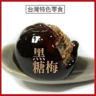 黑糖梅 懷舊的黑糖酸梅麥芽糖 酸酸甜甜真濃郁 台灣特產【AK07017】團購點心 i-style 居家生活