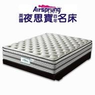 【英國Airsprung】Hush 三線珍珠紗+乳膠+記憶膠蜂巢獨立筒床墊-麵包床-雙人加大6尺