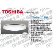 ※東芝照明※ TOSHIBA LED LEDTWTH61EC 61W 雅緻 可調光 可調色 吸頂燈 星光 附燈罩