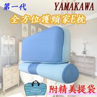 優惠促銷中【YAMAKAWA】第一代 家e枕 全方位護頸家E枕 枕頭/睡覺/舒壓【尚好購】