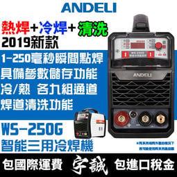 【宇誠】ANDELI安德利WS-250G智能雙用冷焊機氬焊電焊機變頻式氬弧焊薄板冷焊WS-250模具TIG低溫焊道清洗機