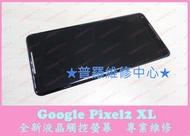 ★普羅維修中心★新北/高雄 Google Pixel 2 XL 全新液晶觸控螢幕 專業維修 雜訊 總成 面板 故障