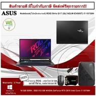 """⚡️⚡️ สินค้าราคารุ่นใหม่ ⚡️⚡️0%ASUS Notebook(โน้ตบุ๊คเล่นเกมส์) ROG Strix G17 (GL742LW-EV005T) i7-10750H/Ram16GB/SSD512GB/RTX 2070-8GB/17.3 """"FHD IPS-144Hz/Windows 10/Black Plastic"""