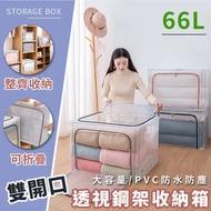 【樂邦】透視鋼架衣服收納箱(66L)- 棉被 衣物 收納 透明 可折疊 置物箱 雙開門 衣櫃 收納盒 收納箱 整理箱 雙門雙視窗