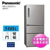 【送炒鍋★Panasonic 國際牌】500公升一級能效三門變頻冰箱(NR-C501XV-L 絲紋灰)