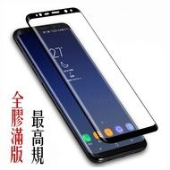 三星 全膠 滿版 保護貼 S8 S9 S10 plus Note8 Note9 S10lite s8+ s9+玻璃鋼化膜