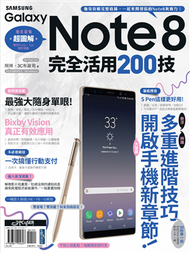 Samsung Galaxy Note8完全活用200技 (二手)