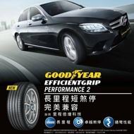 【固特異】EFG Performance 2 205/55/16 EGP2完工價  四條送定位