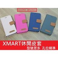 LG LV5/ K10 2017版 Xmart休閒撞色斜紋皮套/側掀側翻可站立保護皮套/內軟殼/手機套