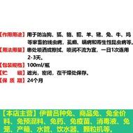 ✓Ivermectin spray solution veterinary insect repellent rabbit ear mite medicine rabbit skin disease foot dermatitis in a