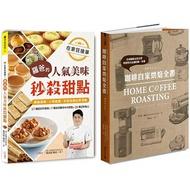 《咖啡自家烘焙全書》+《羅爸的人氣美味秒殺甜點》