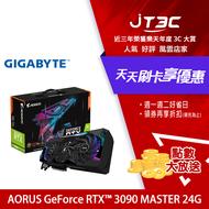 GIGABYTE 技嘉 AORUS GeForce RTX 3090 MASTER 24G(GV-N3090AORUS M-24GD)顯示卡
