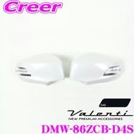供Valenti varenti DMW-86ZCB-D4S杰維爾LED門鏡方向指示燈豐田86/Subaru BRZ使用 Creer Online Shop