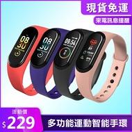 M4智慧手環 智慧手錶 多功能運動手環 智能手錶 防水信息提醒 電子手環 小米同款手環 現貨】