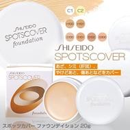 日本資生堂完美 遮瑕膏 遮瑕蜜 SPOTSCOVER foundation (20g)