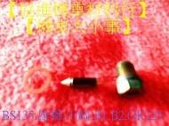 【機車大小事】【協進機車材料行】BS.雄獅川崎.B1.B2.B3.GK125【化油器三角油針總成】.WOWOW.R狼R.老野狼傳奇奔騰如意勁風光