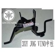 Vino 5FH 勁風50 3XY JOG50 中柱 公司品質