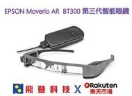 EPSON Moverio AR BT-300 BT300  第三代智能眼鏡 預計4月底到貨 支援AR 體積更小更時尚 另有BT-350 歡迎來電洽詢 先創公司貨含稅開發票