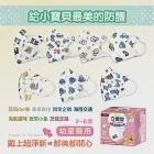 【Masaka 超淨新口罩 高效靜電版】台灣製2-6兒童立體口罩(可挑款) 3盒組 強化過濾 透氣好呼吸 微笑小象