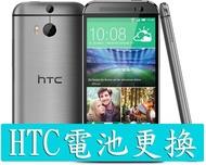 電玩小屋HTC Butterfly2 蝴蝶2電池 蝴蝶機 電池 電池耗電 電池更換 充電孔維修